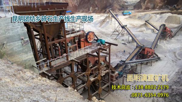 团结乡稳定运行的公分石生产线