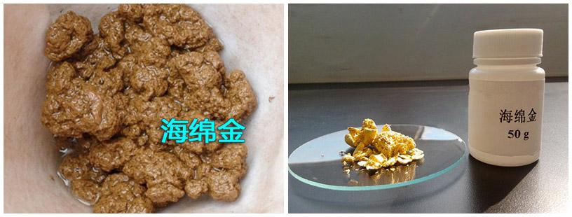 混汞法提金生产出来的海绵金