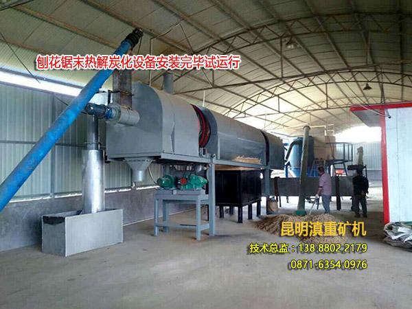 昆明滇重矿机为用户安装的锯末刨花炭化炉安装完毕进行试运行