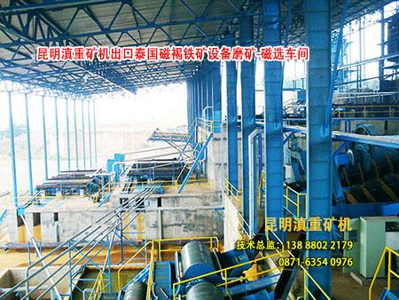云南昆明滇重矿机出口泰国磁褐铁矿选铁设备现场图