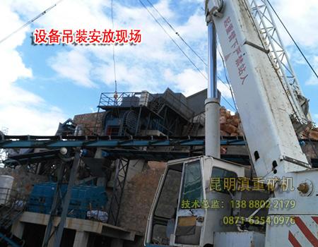 150m3/h砂石破碎生产线吊装施工现场