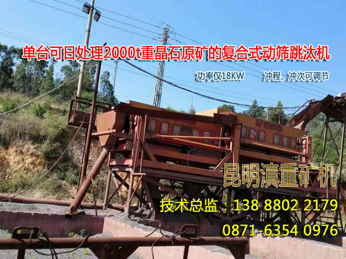 复合跳汰机是一种大型都是跳汰机可日处理1800吨原矿