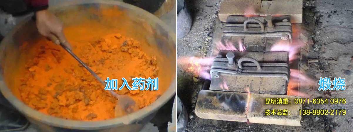 活性炭渣要在高温下煅烧成熔液