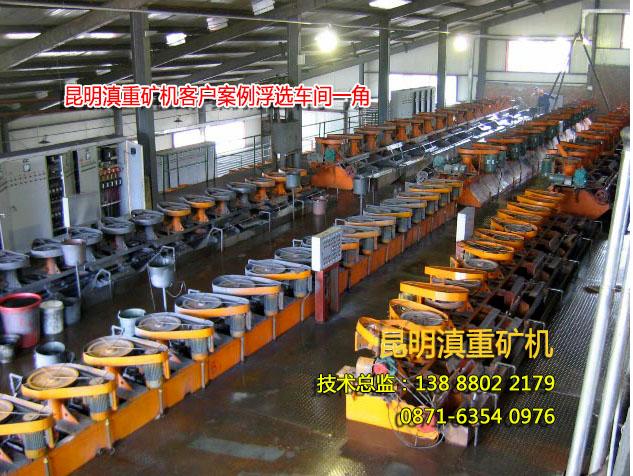 重晶石浮选设备正在生产的浮选车间