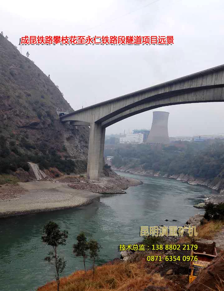 成昆铁路攀枝花至永仁铁路隧道段项目石灰石破碎项目一览图