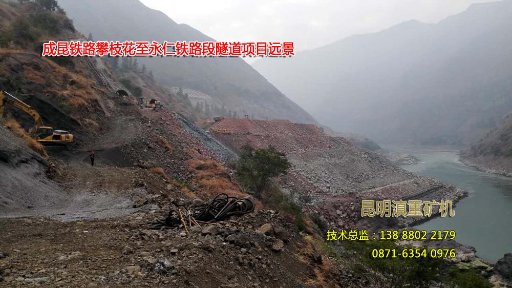 成昆铁路攀枝花至永仁铁路隧道段项目远景