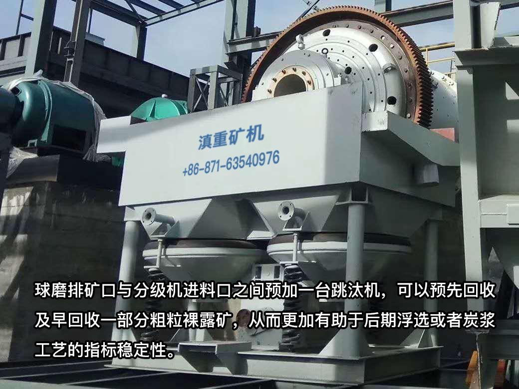 通过在球磨机和螺旋分级机之间增设跳汰机提升选矿效率