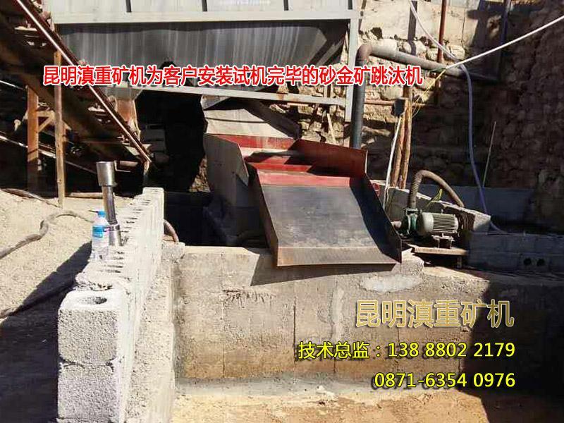 云南昆明滇重矿机为砂金矿重选设备客户安装试机完毕的设备