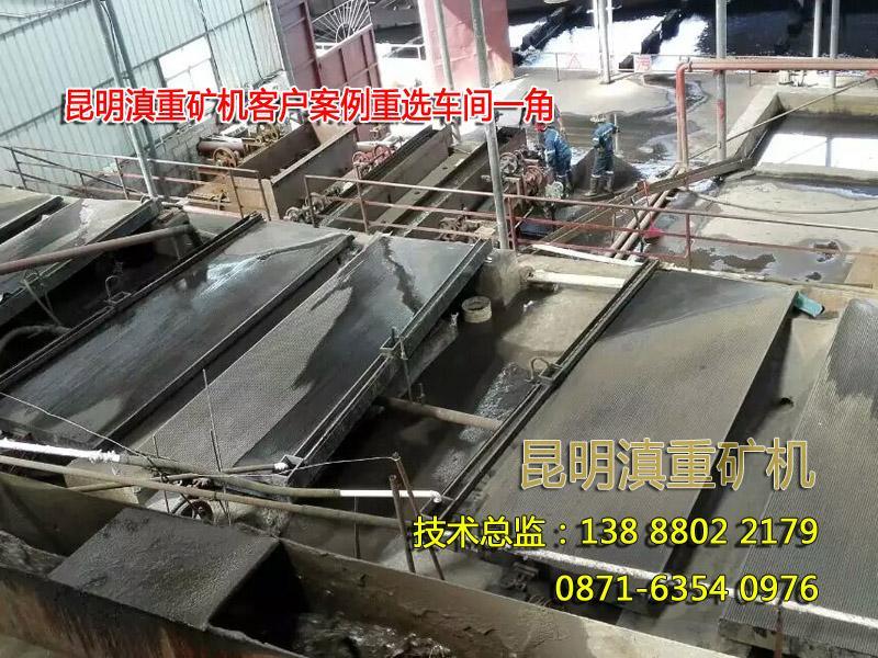 云南昆明滇重矿机某案例中重选车间的摇床